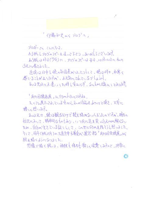 伊藤和史からの手紙・2014年10月10日1