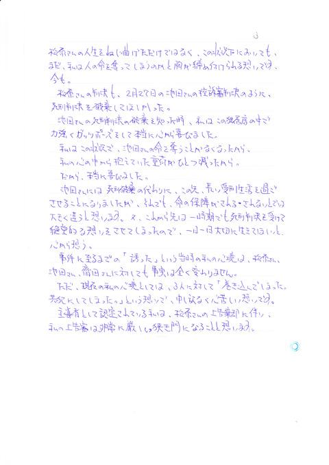 伊藤和史からの手紙・2014年10月10日3