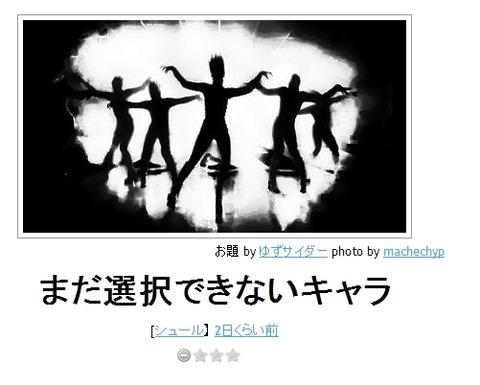 Baidu IME_2012-12-10_15-50-24