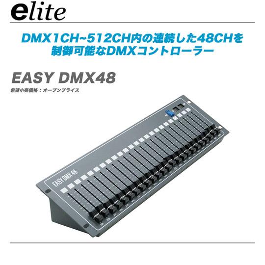 ELITE_DMX48 4