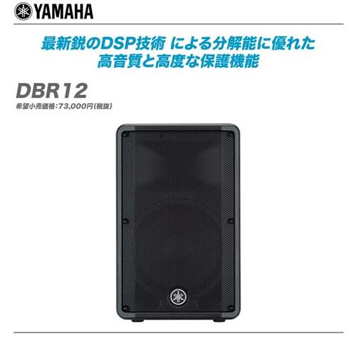 DBR12