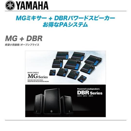 MG+DBR-top