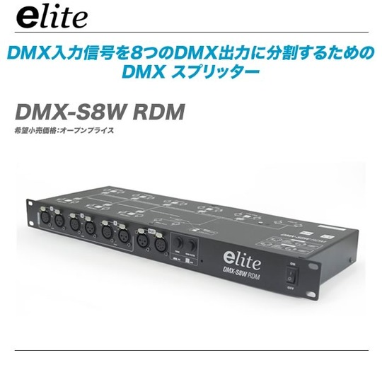 DMX-S8W_RDM-top