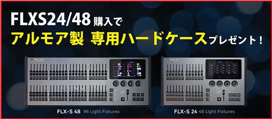 FLX24_48キャンペーン