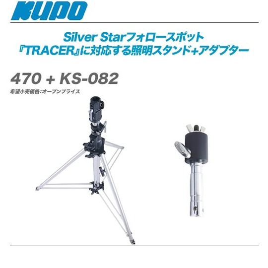 470+KS-082-top