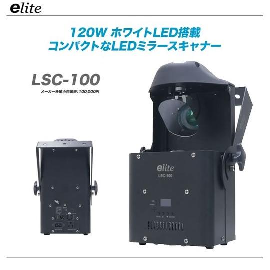 LSC-100-top
