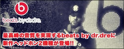beats-blog1