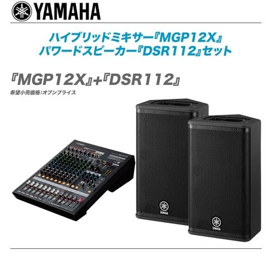 MGP12+DSR112-top
