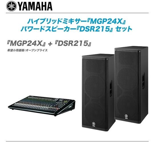 MGP24X+DSR215-top