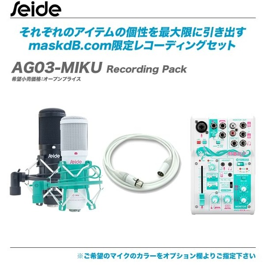 AG03-MIKU_Recording_Pack-top