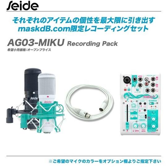 AG03-MIKU_Recording_Pack-top