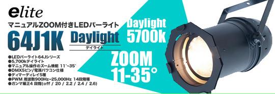 64J_daylight_2