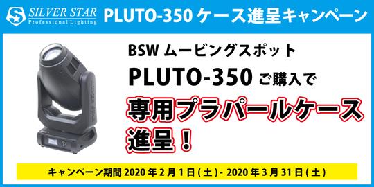 ss_pluto350_web_re-1
