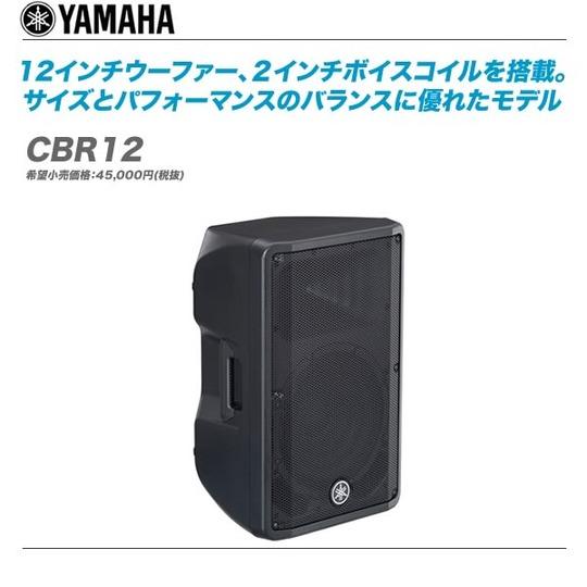 CBR12-top