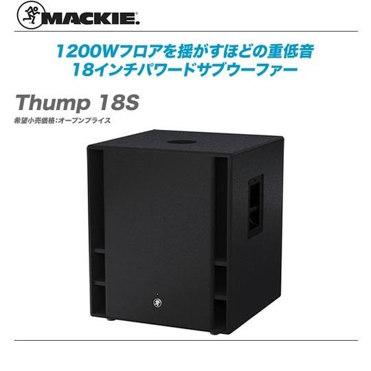 Thump_18S-top