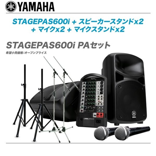STAGEPAS400i PAセット-2-top