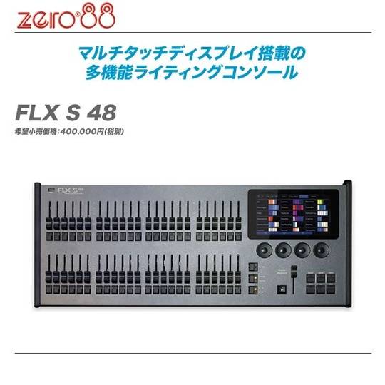 FLX_S_48-top