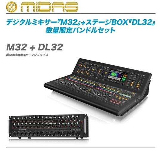 M32+DL32-top