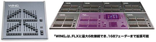 88_flx_wing_1