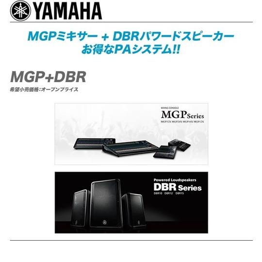 MGP+DBR-top