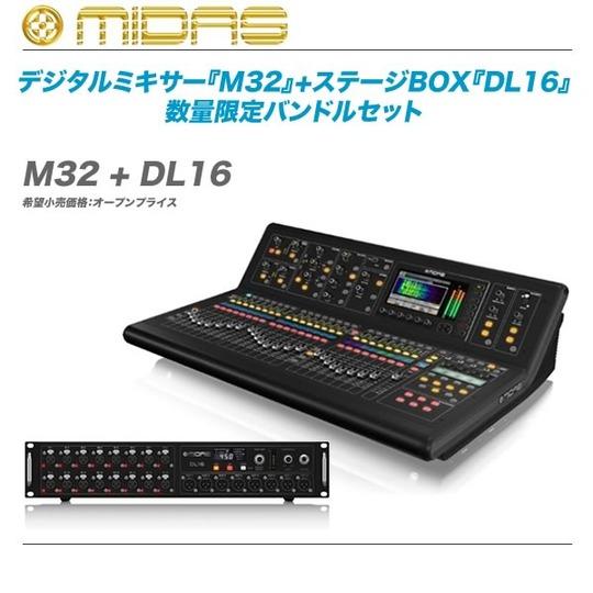 M32+DL16-top