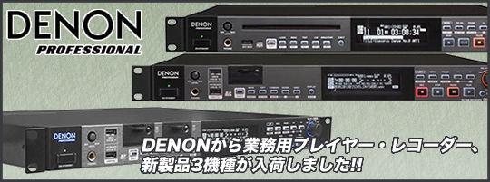 NEW-DENON-banner