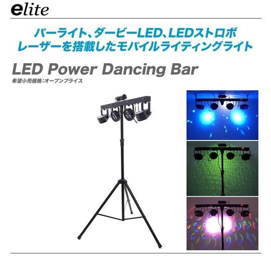 LED_Power_Dancing_Bar-top