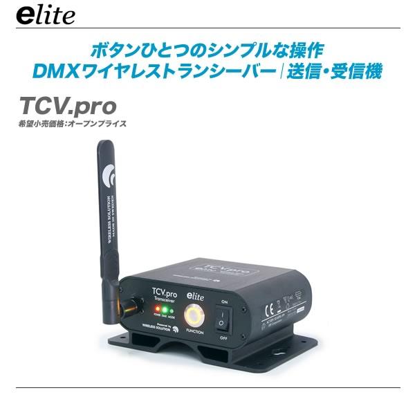 マルチポイントDMXワイヤレス 『Wireless DMX TX/RX』 (イーライト) E-LITE
