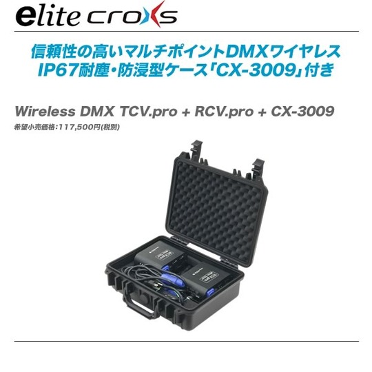 Wireless_DMX_TCV.pro+RCV.pro+CX-3009-top