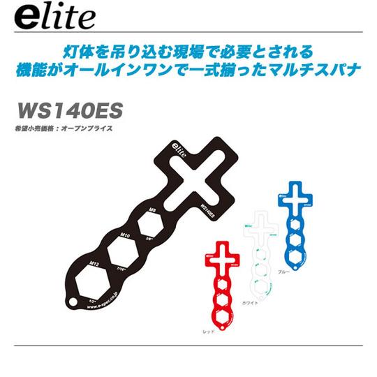 WS140ES-TOP