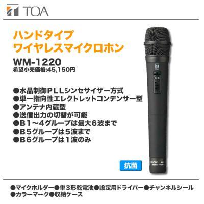 TOA.WM1220