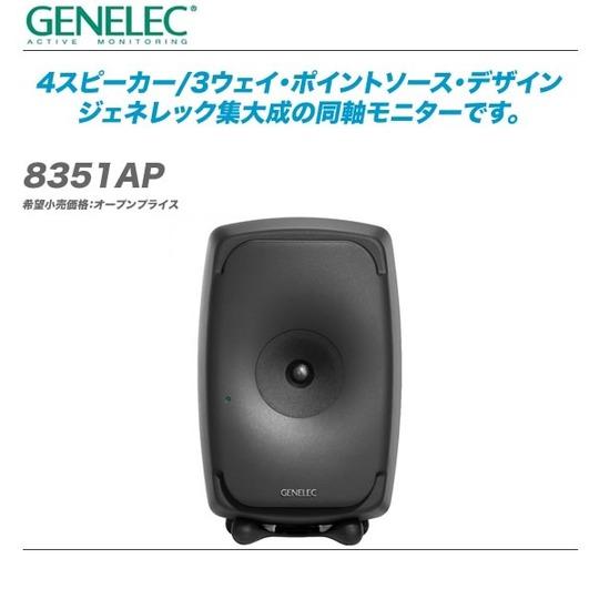 8351AP-top