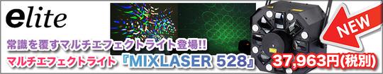 MIXLASER 528
