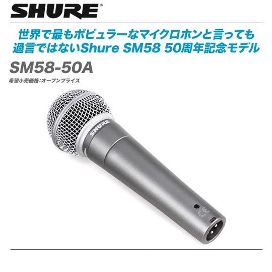 SM58-50A-top