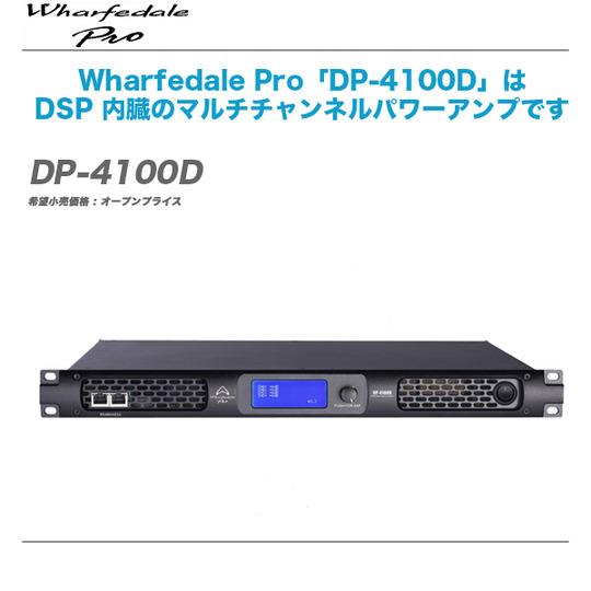 DP-4100D