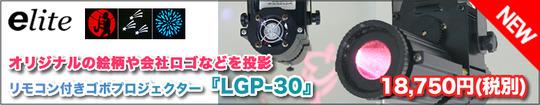 LGP30:banner