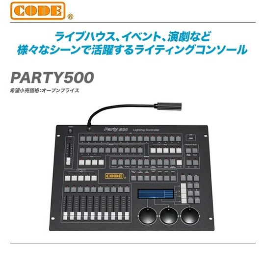 PARTY500-top
