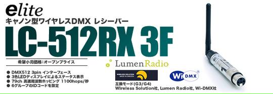 LC512RX_5