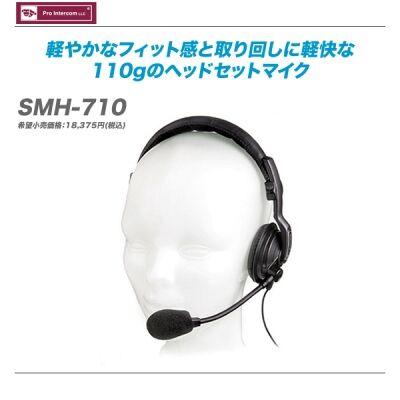 SMH-710