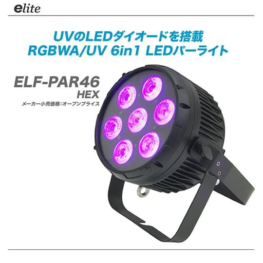 ELF-PAR46HEX-2
