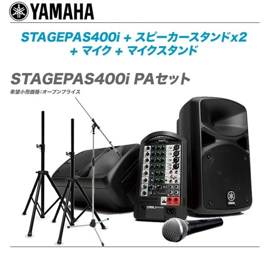 STAGEPAS400i PAセット-top