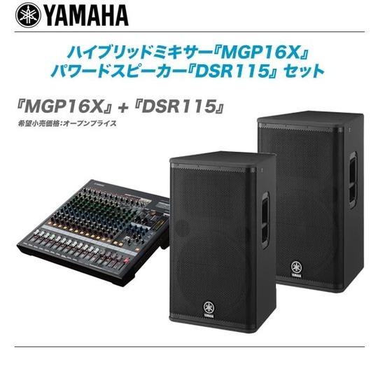 MGP16X+DSR115-top