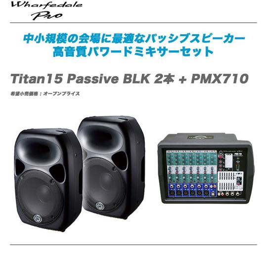 Titan15_Passive_BLK_PMX710-top