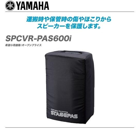 SPCVR-PAS600i-top