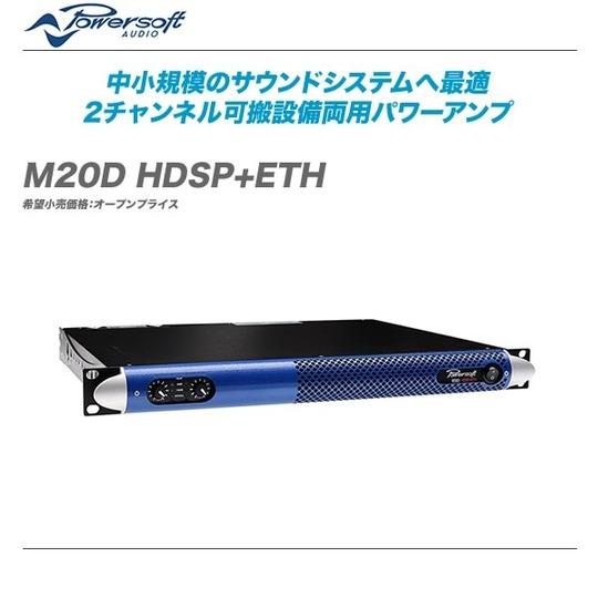 M20D_HDSP+ETH-top