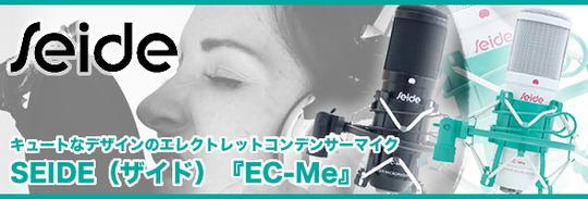 EC-Me