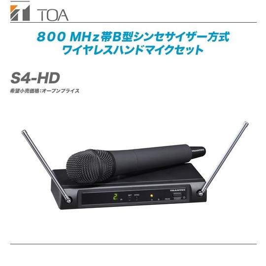 S4-HD-top