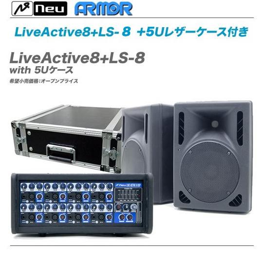 Live-Active8+LS-8_with_5Uケース-top