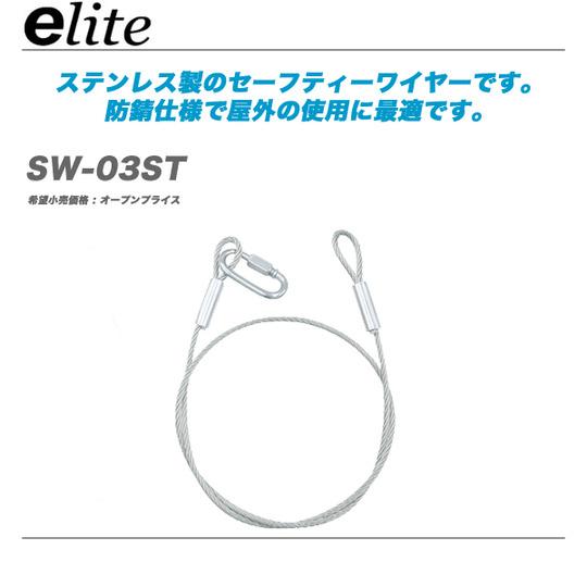 SW-03ST