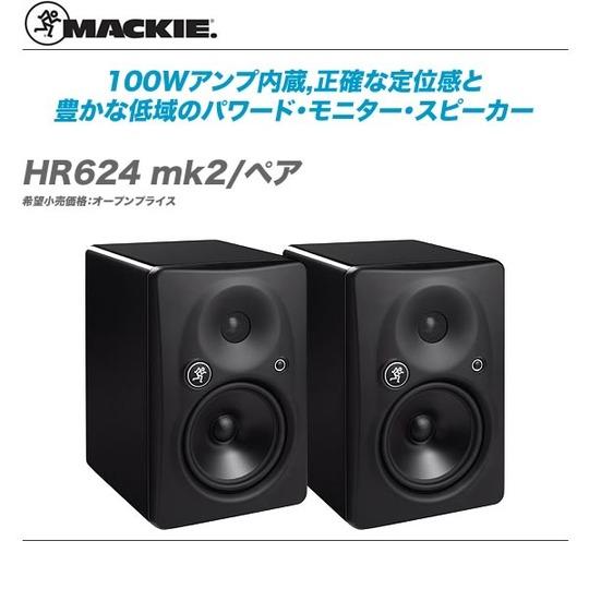 HR62_ mk2-top
